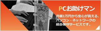 PCお助けマン